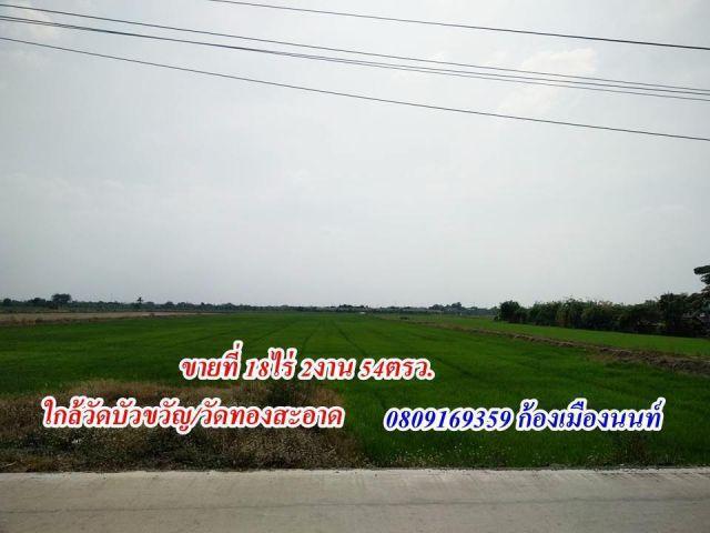 ขายที่การเกษตร 18ไร่ 2 งาน 54 ตรว ขายไร่ละ 4ล้าน ถนนหลังวัดทองสะอาด คลองพระอุดม ลาดหลุมแก้ว ปทุมธานี0944386886 คุณอิสรีย