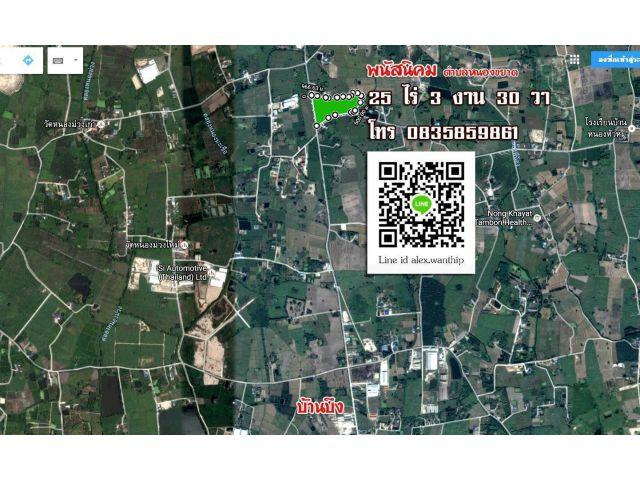 ขายที่ดิน 25 ไร่ 3 งาน เหมาะสร้างโรงงาน หมู่บ้าน