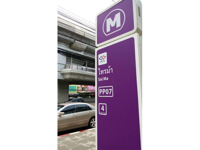 ขายที่ดินแปลงสวยราคาถูก ที่ดินซอยไทรม้า 275 ตารางวา ใกล้แหล่งความเจริญ สถานนีรถไฟฟ้า MRT