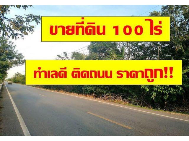 ขายที่ดิน 100 ไร่!!! ที่ดินสวย/ติดถนน ราคาถูก!!