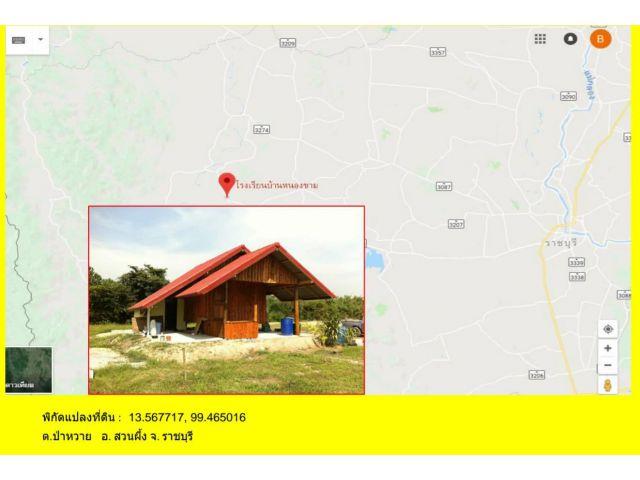 ขายบ้านพร้อมที่ดิน 2 ไร่ และขายที่ดินเปล่า 23 ไร่ อ.สวนผึ้ง จ.ราชบุรี