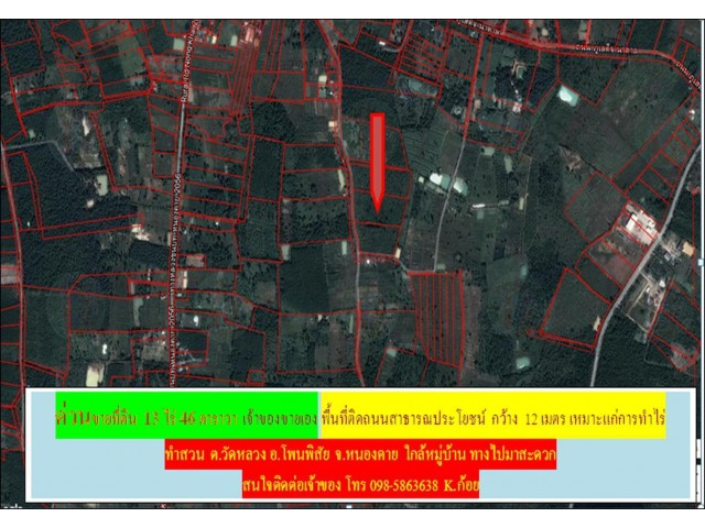 #ด่วนขายที่ดิน  13 ไร่ 46 ตาราวา  เจ้าของขายเอง  พื้นที่นนสาธารณประโยชน์  หน้าถนนกว้าง  12 เมตร  เหมาะแก่การทำไร่ ทำ