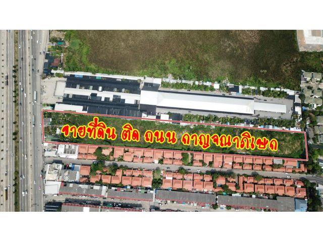 ขายที่ดิน ติดถนนกาญจนาภิเษก 9-3-14 ไร่ หน้ากว้าง 40 Mเหมาะสำหรัดทำ โครงการ หมู่บ้าน