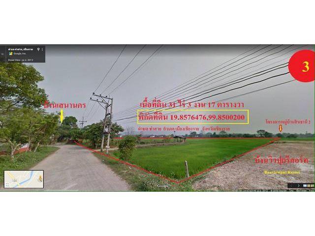 รหัสC1394  ขายที่ดินแปลงสวยในเมืองเชียงราย เนื้อที่ 31-3-17 ไร่ ใกล้เซ็นทรัลเชียงราย