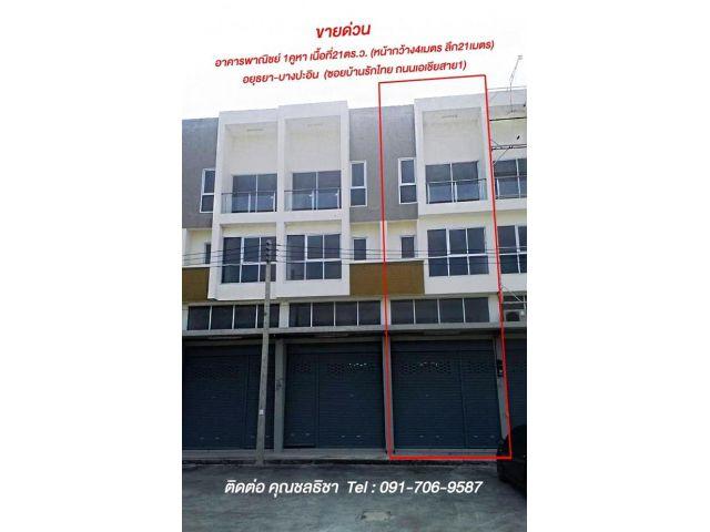 ให้เช่า อาคารพาณิชย์ 1 คูหา เนื้อที่ 21ตร.ว. เส้นอยุธยา-บางปะอิน (หมู่บ้านรักไทย ถนนเอเชียสาย1) 20,000บาท / เดือน