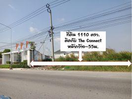 ขายที่ดิน 1110 ตรว. 81,000./ตรว.ทำเลเด่น ติดถนนเมน ใกล้ กรุงเทพ กรีฑาตัดใหม่ ติดซุ้มทางเข้าหมู่บ้าน The Connect