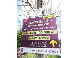 ขายที่ดินแปลงสวย ทำเลดี ที่ดินซอยไทรม้า 275 ตร.วา ใกล้แหล่งความเจริญ  สถานีรถไฟฟ้า MRT ไม่ต้องไปไกลใกล้หมู่บ้านใหญ่ AP.(ตร.วาละ 49,000.-บาทเท่านั้น)